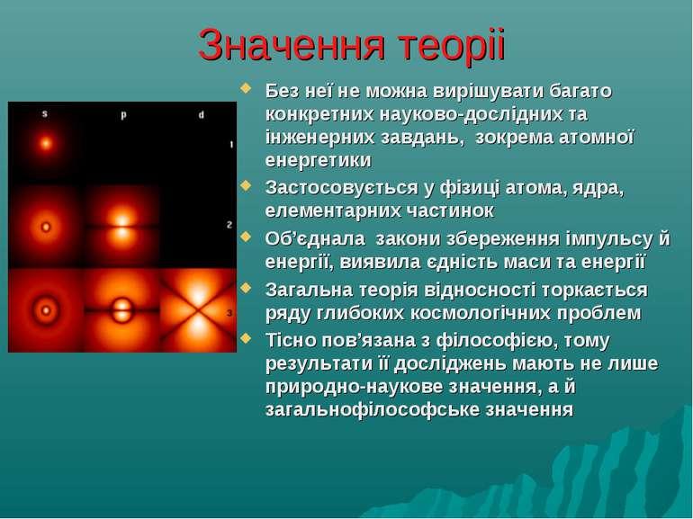 Значення теоріі Без неї не можна вирішувати багато конкретних науково-дослідн...