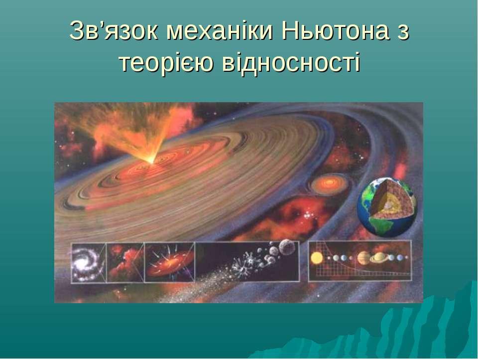Зв'язок механіки Ньютона з теорією відносності