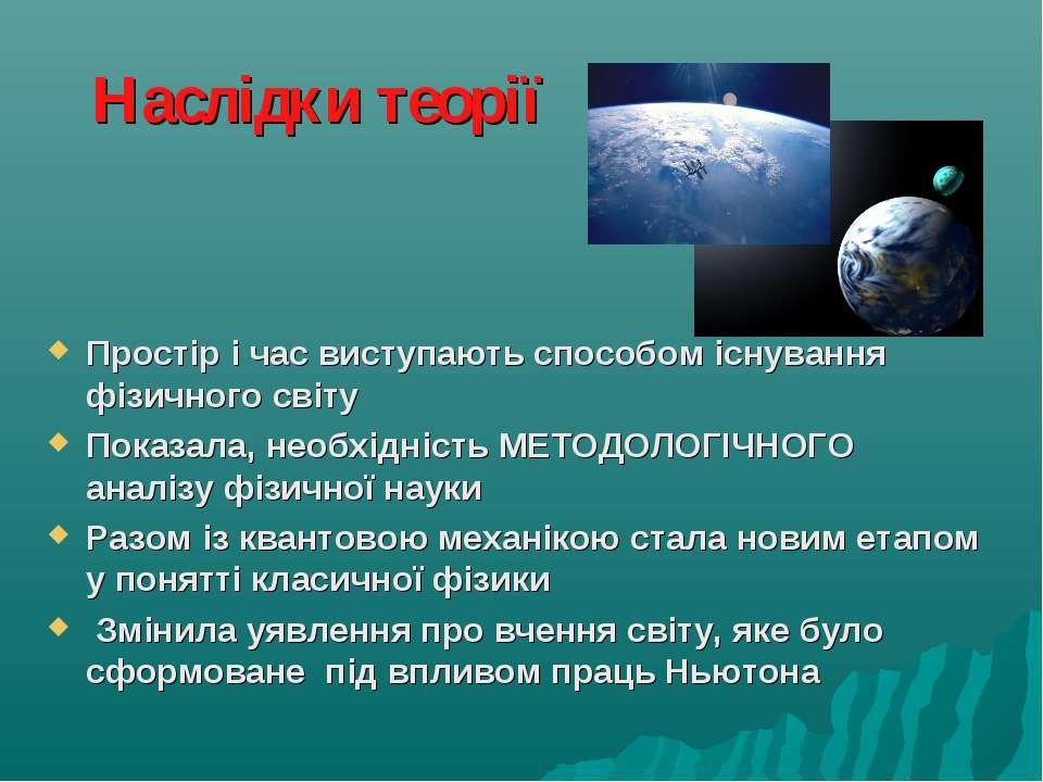 Наслідки теорії Простір і час виступають способом існування фізичного світу П...