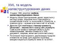 XML та модель напівструктурованих даних Ульман: XML реалізує модель напівстру...