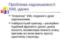 """Проблема надлишковості XML-даних """"Класичне"""" XML-подання є дуже надлишковим. Н..."""