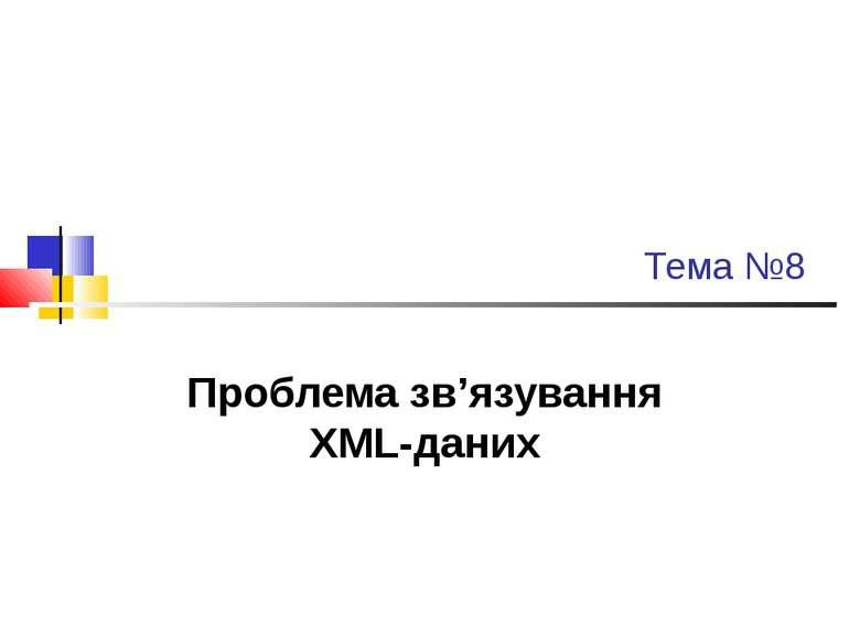 Тема №8 Проблема зв'язування XML-даних