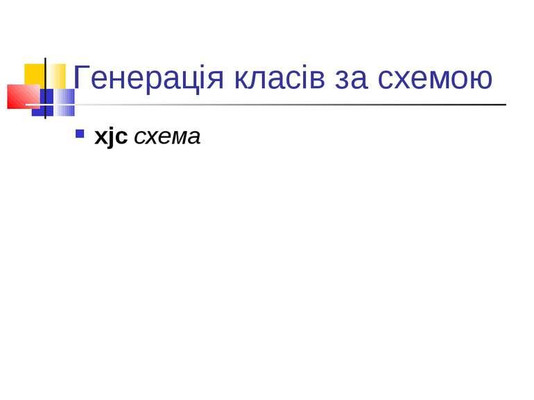 Генерація класів за схемою xjc схема
