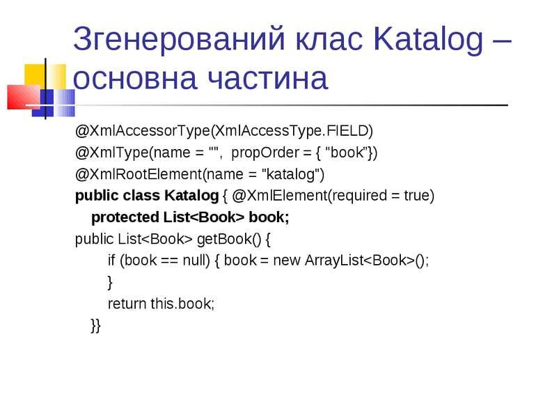 Згенерований клас Katalog – основна частина @XmlAccessorType(XmlAccessType.FI...
