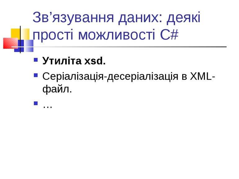 Зв'язування даних: деякі прості можливості C# Утиліта xsd. Серіалізація-десер...