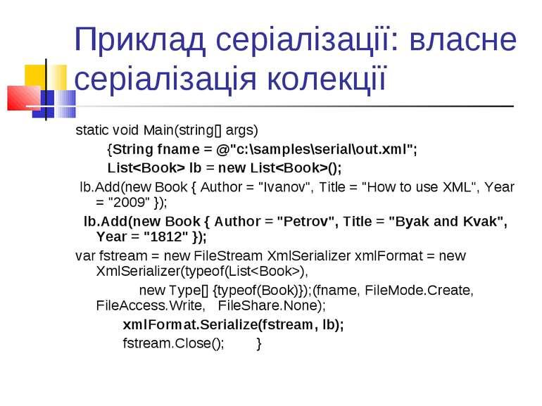 Приклад серіалізації: власне серіалізація колекції static void Main(string[] ...