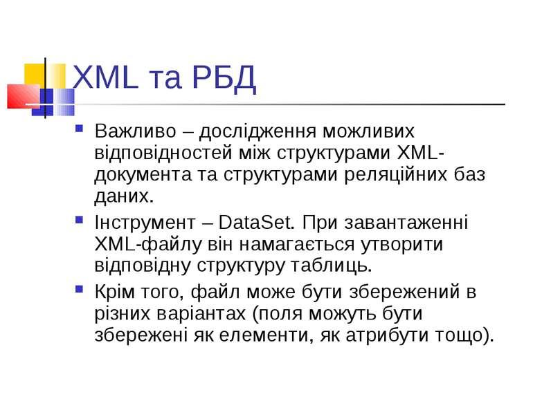 XML та РБД Важливо – дослідження можливих відповідностей між структурами XML-...