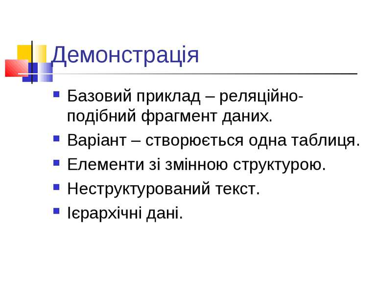 Демонстрація Базовий приклад – реляційно-подібний фрагмент даних. Варіант – с...