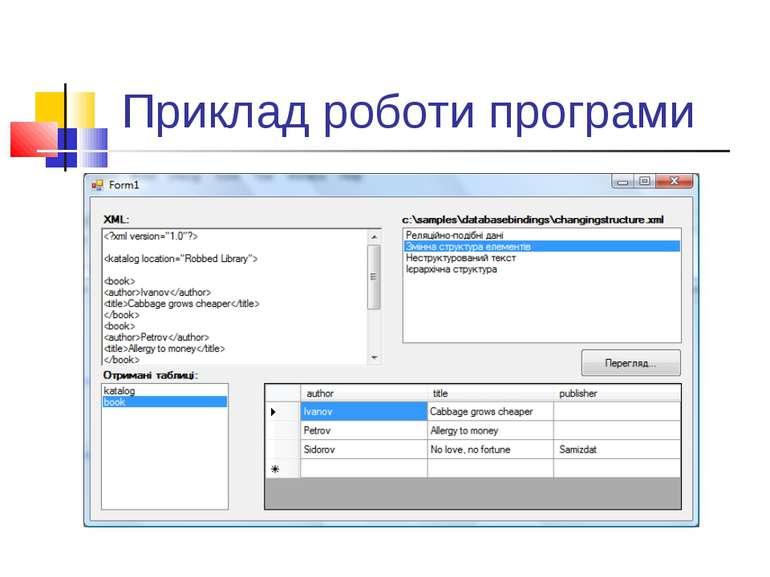 Приклад роботи програми