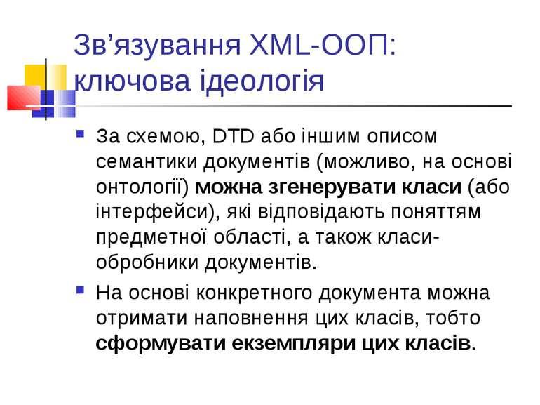 Зв'язування XML-ООП: ключова ідеологія За схемою, DTD або іншим описом семант...