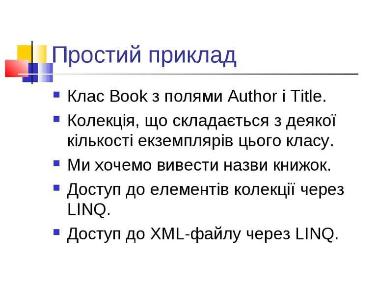 Простий приклад Клас Book з полями Author і Title. Колекція, що складається з...