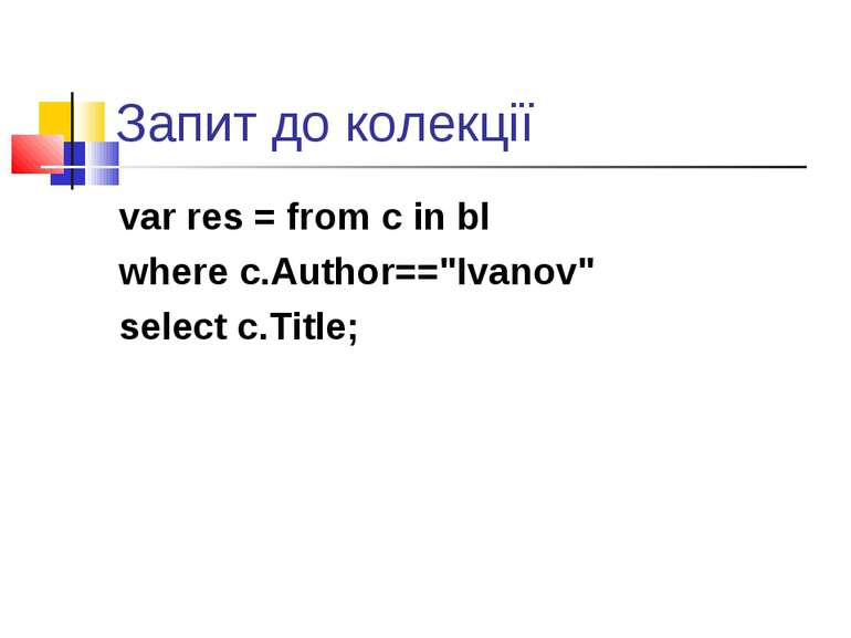 "Запит до колекції var res = from c in bl where c.Author==""Ivanov"" select c.Ti..."