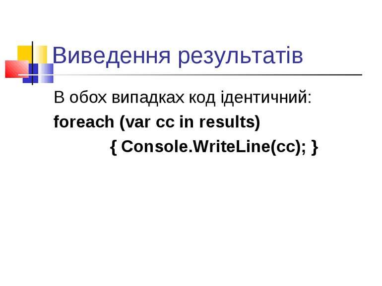Виведення результатів В обох випадках код ідентичний: foreach (var cc in resu...