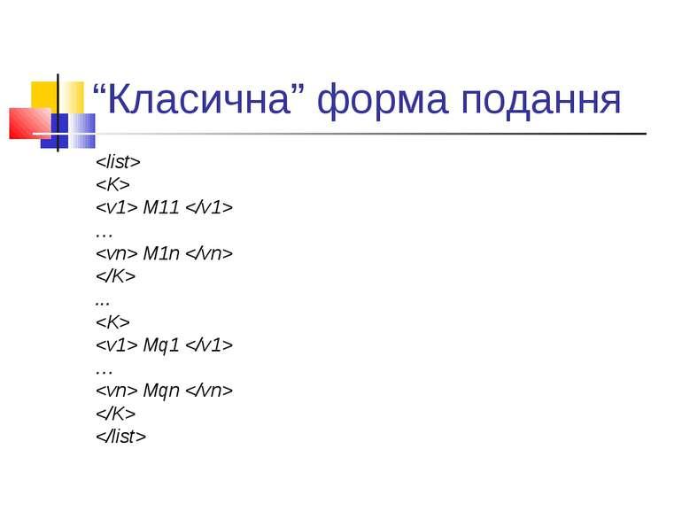 """""""Класична"""" форма подання M11 … M1n ... Mq1 … Mqn"""