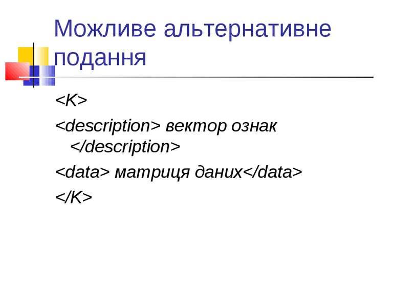 Можливе альтернативне подання вектор ознак матриця даних