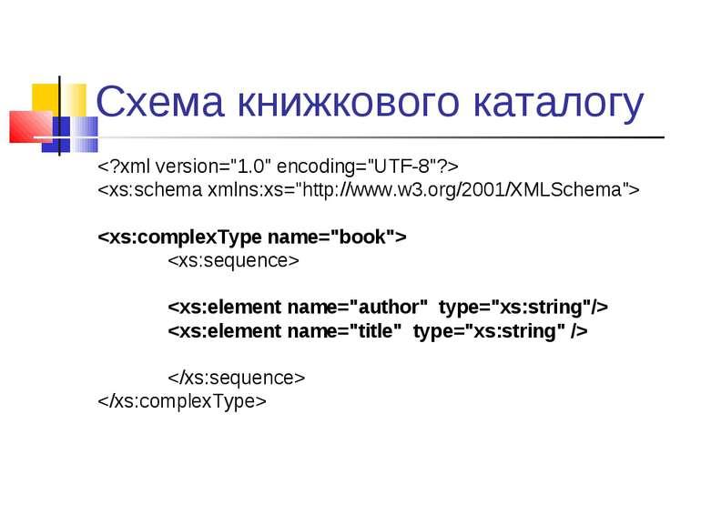 Схема книжкового каталогу