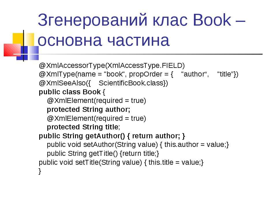 Згенерований клас Book – основна частина @XmlAccessorType(XmlAccessType.FIELD...