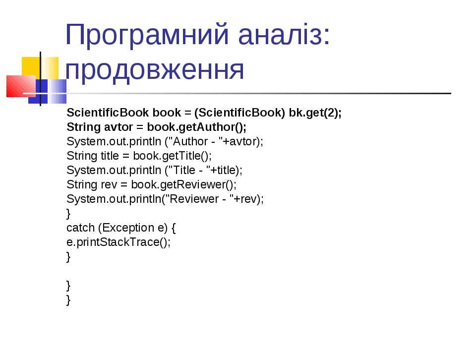 Програмний аналіз: продовження ScientificBook book = (ScientificBook) bk.get(...