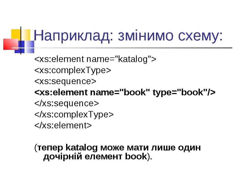 Наприклад: змінимо схему: (тепер katalog може мати лише один дочірній елемент...