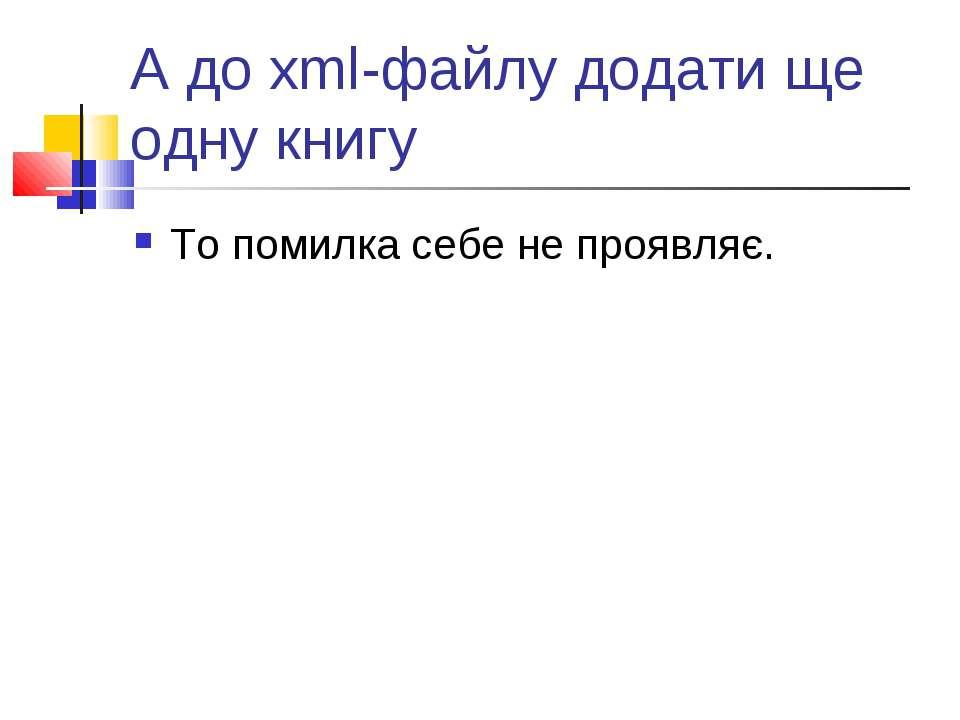 А до xml-файлу додати ще одну книгу То помилка себе не проявляє.