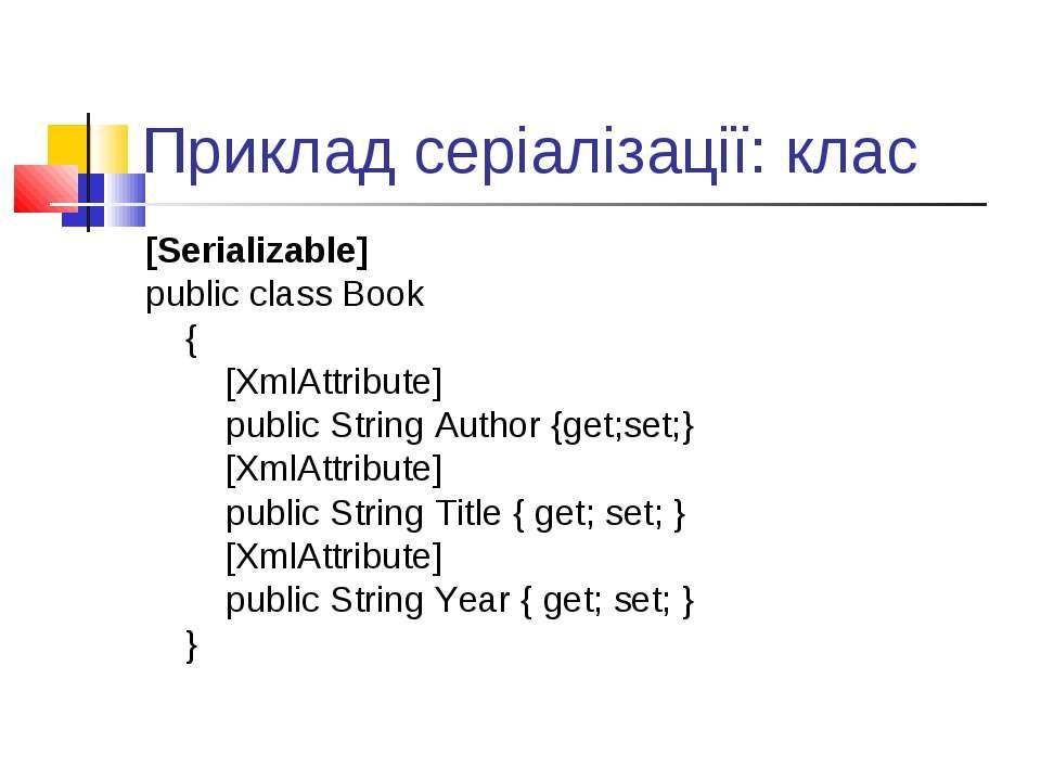 Приклад серіалізації: клас [Serializable] public class Book { [XmlAttribute] ...