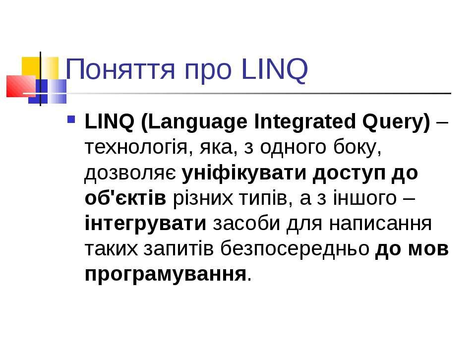 Поняття про LINQ LINQ (Language Integrated Query) – технологія, яка, з одного...