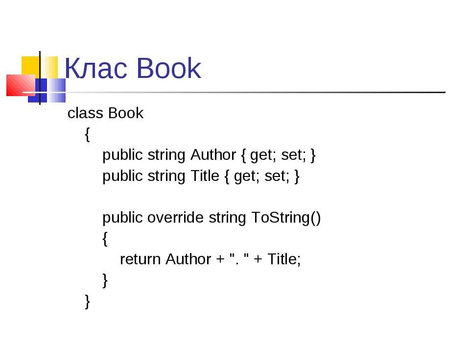 Клас Book class Book { public string Author { get; set; } public string Title...