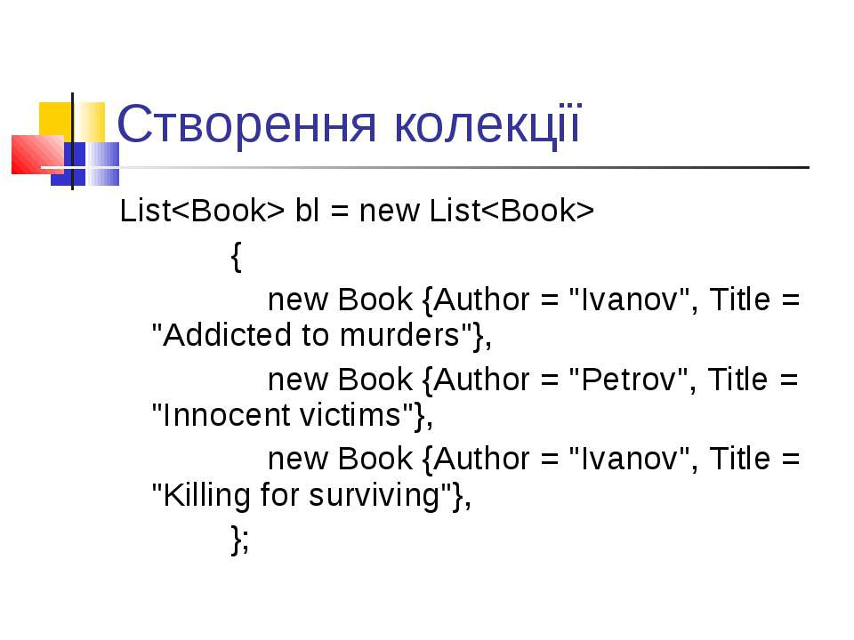 "Створення колекції List bl = new List { new Book {Author = ""Ivanov"", Title = ..."