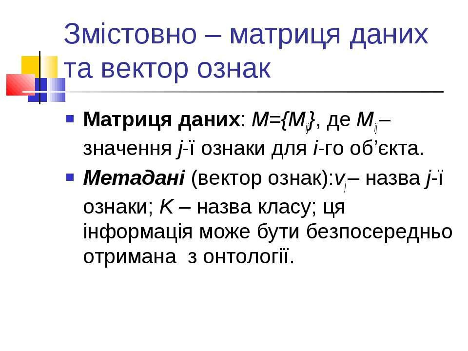 Змістовно – матриця даних та вектор ознак Матриця даних: M={Mij}, де Mij – зн...
