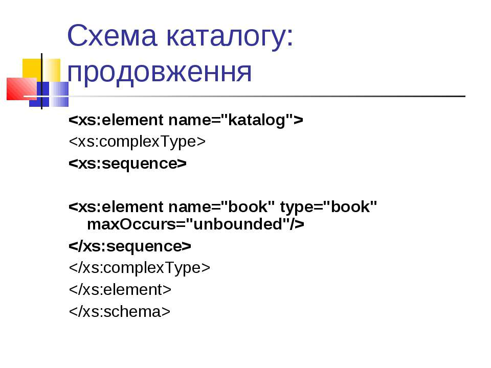 Схема каталогу: продовження