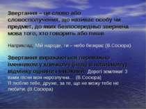 Звертання – це слово або словосполучення, що називає особу чи предмет, до яки...