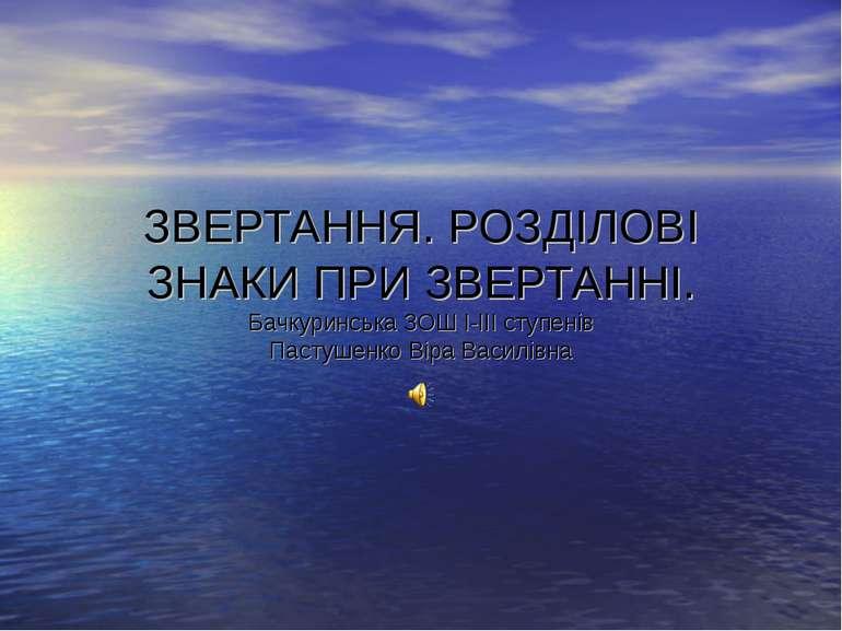 ЗВЕРТАННЯ. РОЗДІЛОВІ ЗНАКИ ПРИ ЗВЕРТАННІ. Бачкуринська ЗОШ І-ІІІ ступенів Пас...
