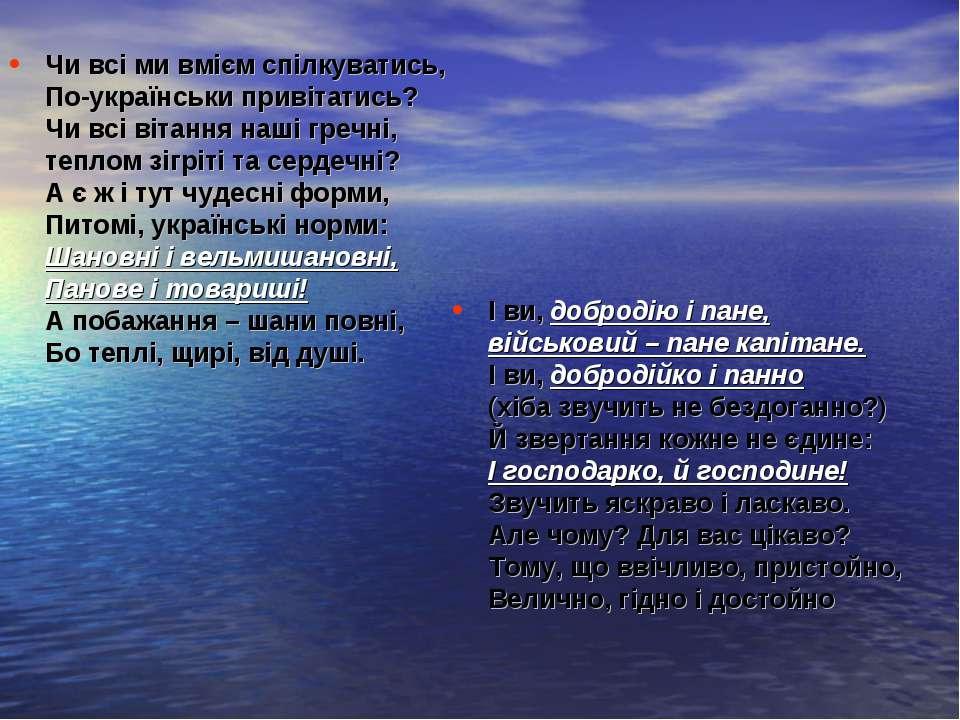 . Чи всі ми вмієм спілкуватись, По-українськи привітатись? Чи всі вітання наш...