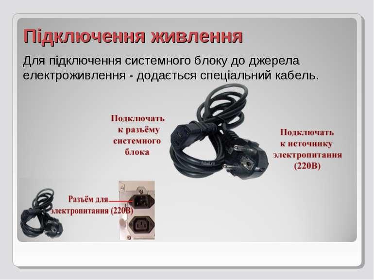 Підключення живлення Для підключення системного блоку до джерела електроживле...