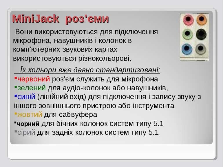 MiniJack роз'єми Вони використовуються для підключення мікрофона, навушників ...