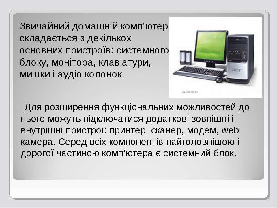 Звичайний домашній комп'ютер складається з декількох основних пристроїв: сист...
