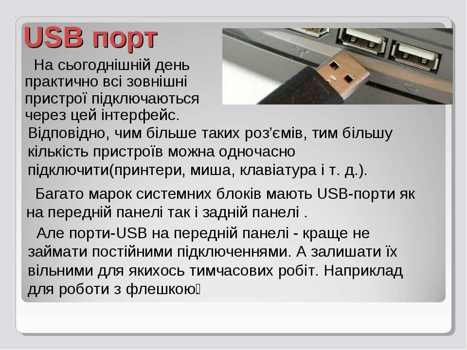 USB порт На сьогоднішній день практично всі зовнішні пристрої підключаються ч...