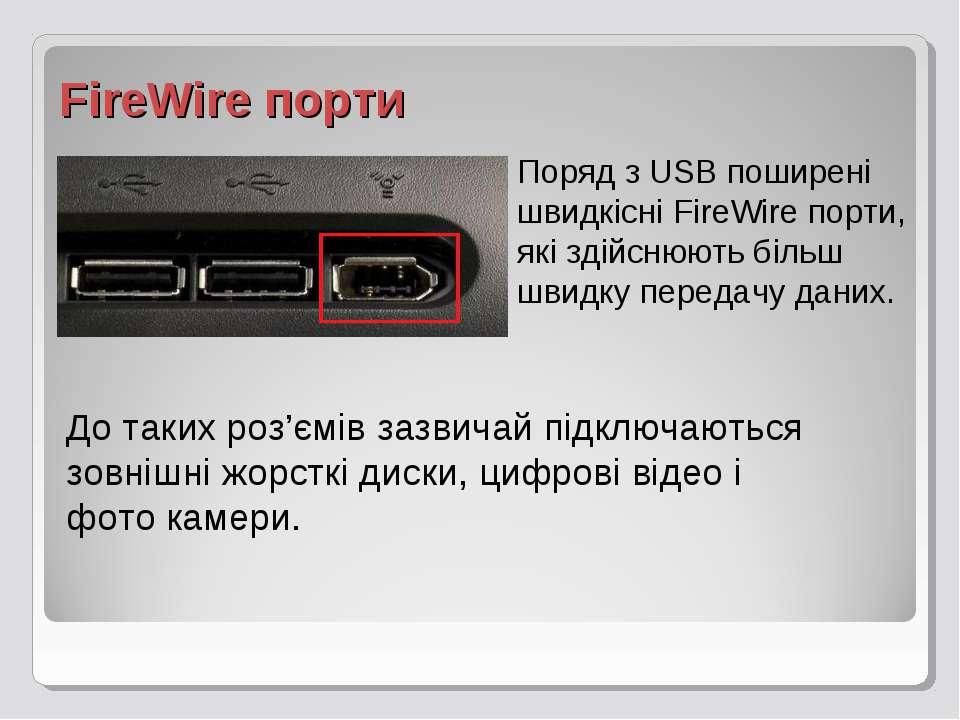 FireWire порти Поряд з USB поширені швидкісні FireWire порти, які здійснюють ...