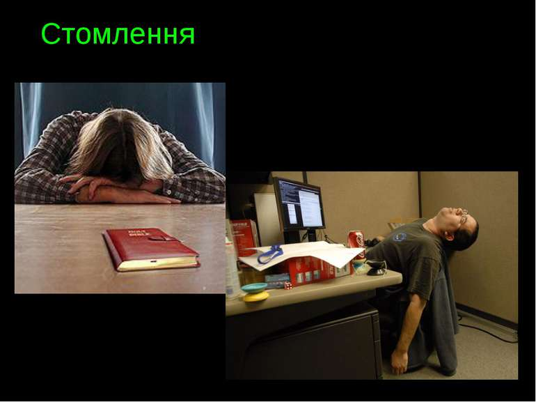 Стомлення – наслідок діяльності людини