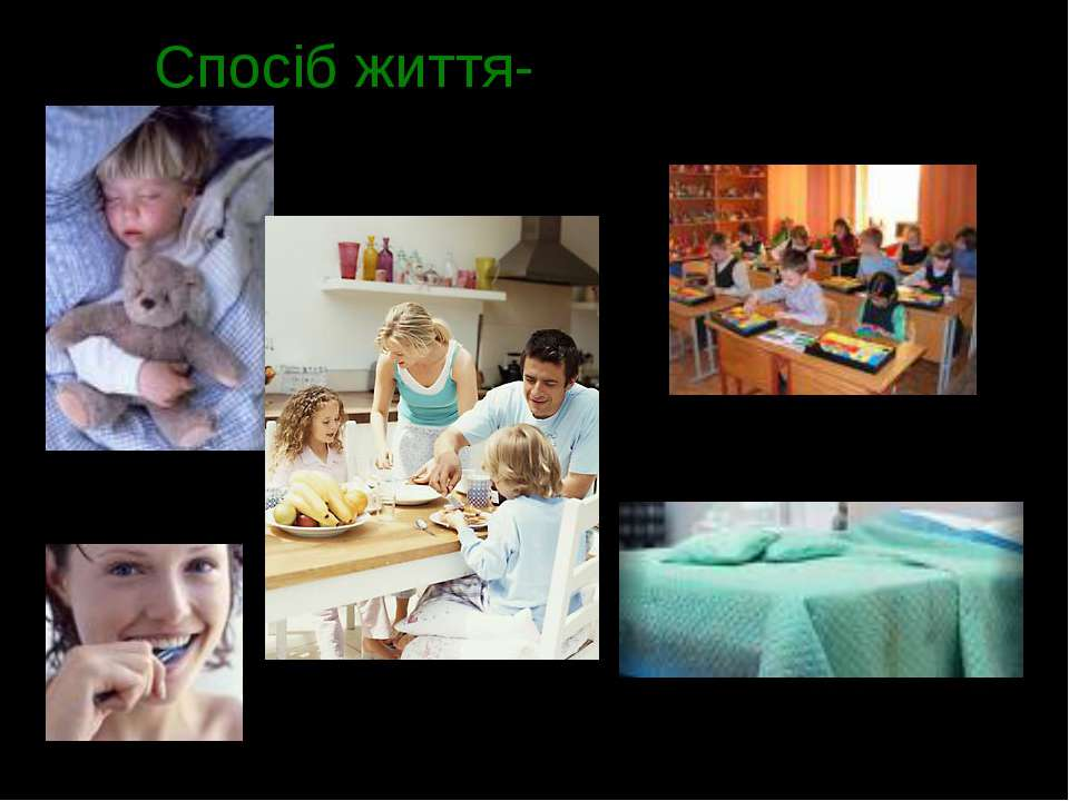 Спосіб життя- це сукупність звичок людини