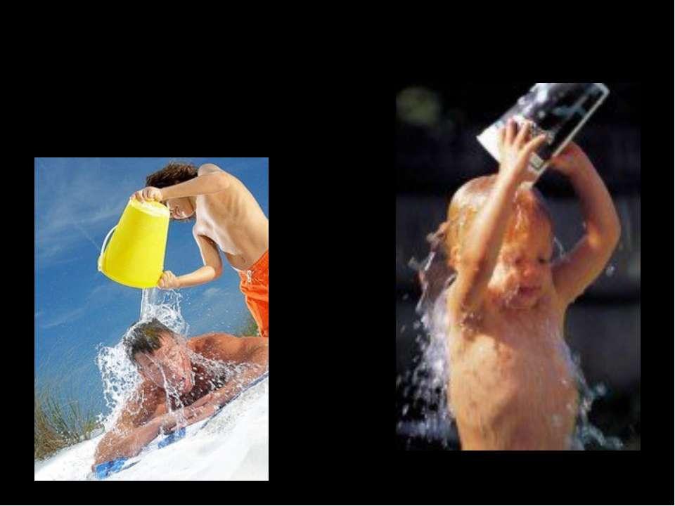 Загартування водою Обливання