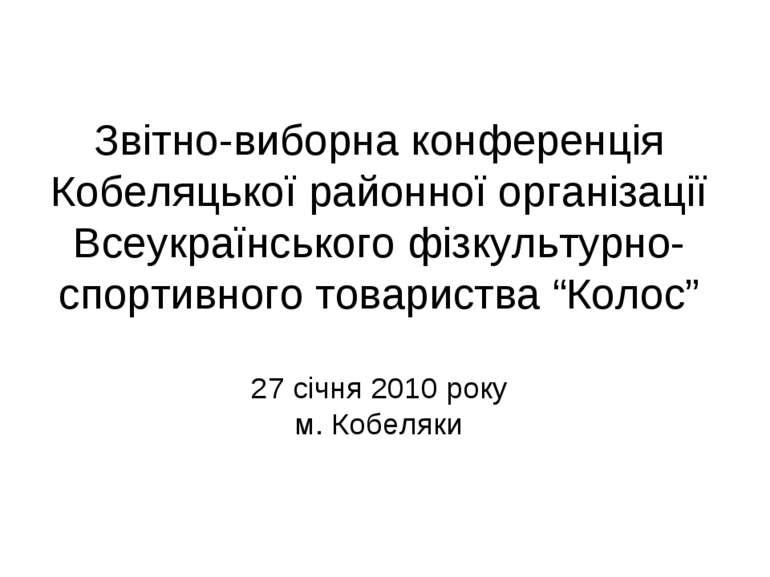 Звітно-виборна конференція Кобеляцької районної організації Всеукраїнського ф...