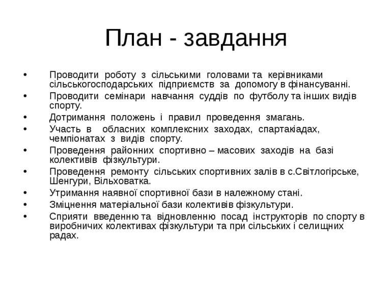План - завдання Проводити роботу з сільськими головами та керівниками сільськ...