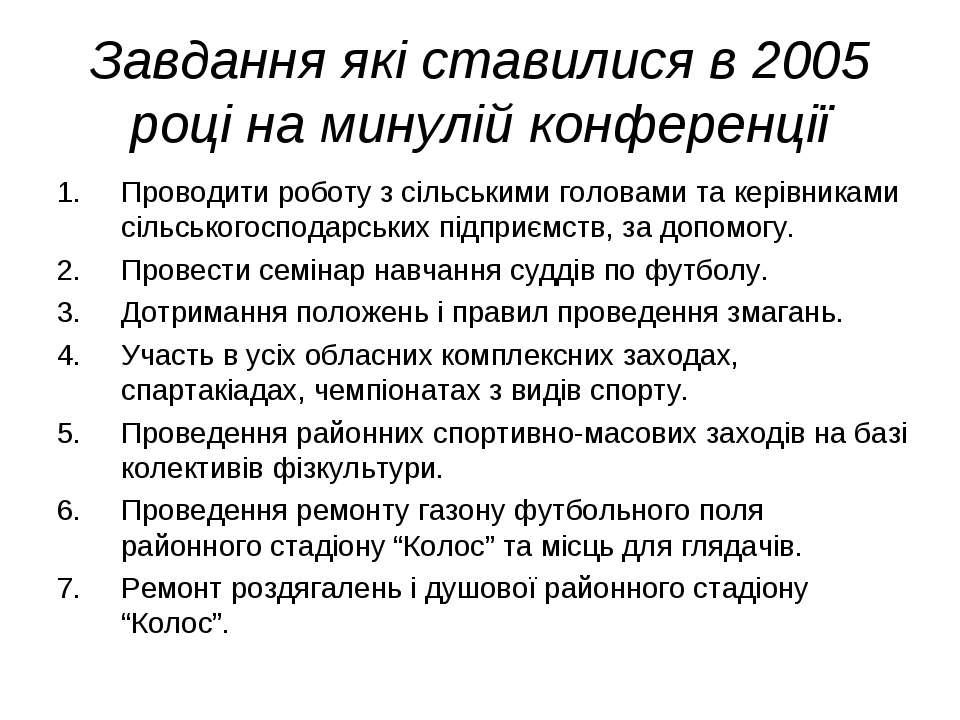 Завдання які ставилися в 2005 році на минулій конференції Проводити роботу з ...
