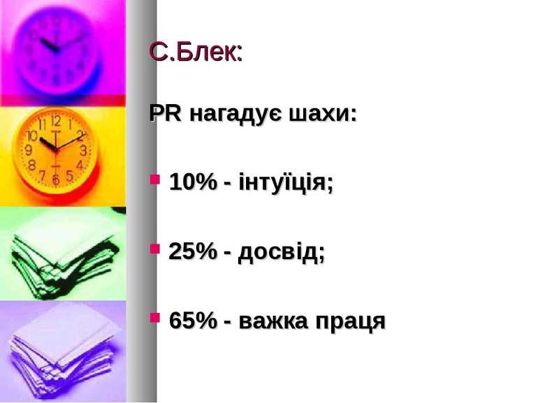 С.Блек: PR нагадує шахи: 10% - інтуїція; 25% - досвід; 65% - важка праця