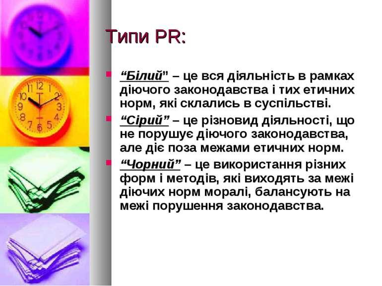"""Типи PR: """"Білий"""" – це вся діяльність в рамках діючого законодавства і тих ети..."""
