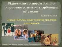 Поради батькам щодо розвитку мовлення дошкільників. Сухецька Олена Іванівна, ...