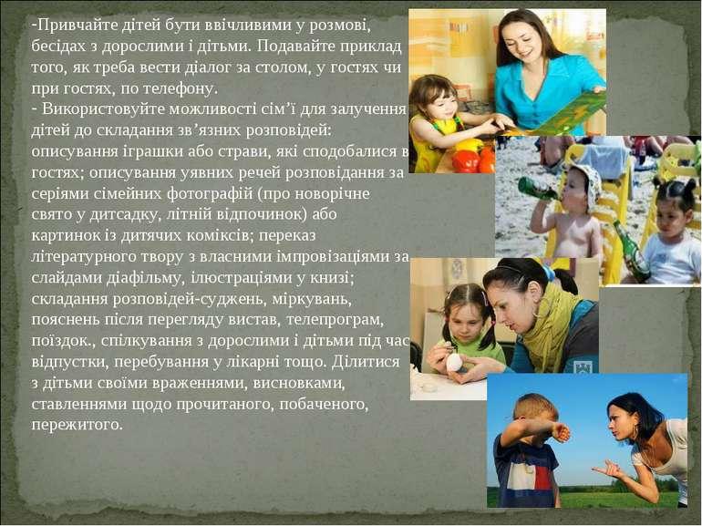Привчайте дітей бути ввічливими у розмові, бесідах з дорослими і дітьми. Пода...