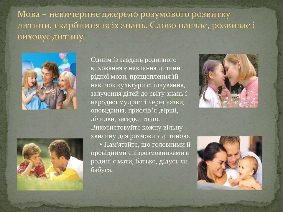 Одним із завдань родинного виховання є навчання дитини рідної мови, прищеплен...
