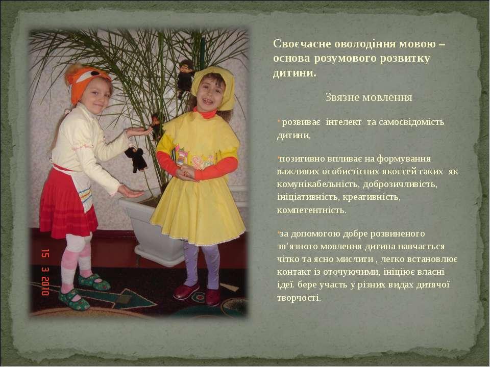 Своєчасне оволодіння мовою – основа розумового розвитку дитини. Звязне мовлен...